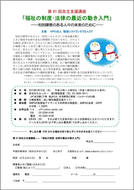 blog150215kokuchi.jpg