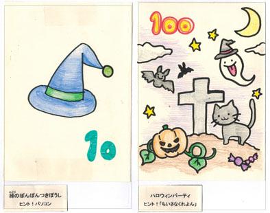 blopg141029_cards.jpg